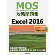 MOS攻略問題集 Excel 2016 [単行本]