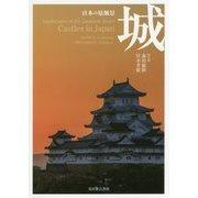 日本の原風景 城 [単行本]