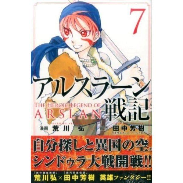 アルスラーン戦記(7) [コミック]