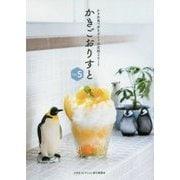 かきごおりすと VOL.5-かき氷食べ歩きガイド決定版2017 [単行本]