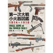 第一次大戦小火器図鑑-1914-1918 [単行本]