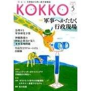 KOKKO 第21号 [単行本]
