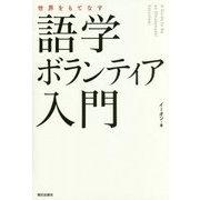 世界をもてなす 語学ボランティア入門 [単行本]