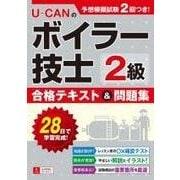 U-CANの2級ボイラー技士 合格テキスト&問題集 (ユーキャンの資格試験シリーズ) [単行本]