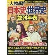 [オールカラー図解]日本史&世界史並列年表<人物編> [単行本]