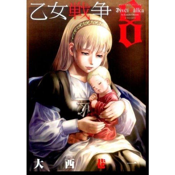 乙女戦争 ディーヴチー・ヴァールカ(8) [コミック]
