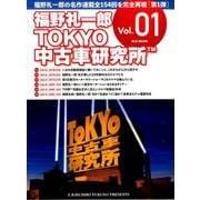 福野礼一郎『TOKYO中古車研究所TM』Vol.1 (M.B.MOOK) [ムック・その他]