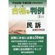 合格る判例 3-司法試験・予備試験・法律系試験向け [全集叢書]