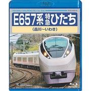 E657系 特急ひたち 品川~いわき