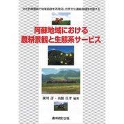 阿蘇地域における農耕景観と生態系サービス-文化的景観論で地域価値を再発見し世界文化遺産登録を支援する [単行本]