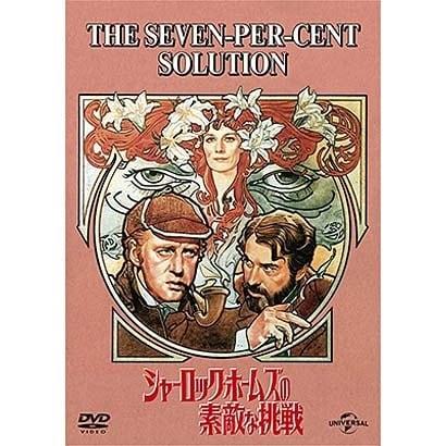 シャーロック・ホームズの素敵な挑戦 [DVD]