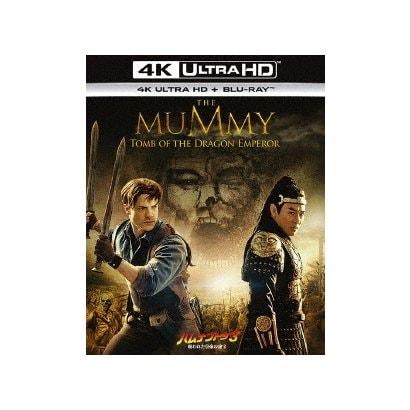 ハムナプトラ3 呪われた皇帝の秘宝 [UltraHD Blu-ray]