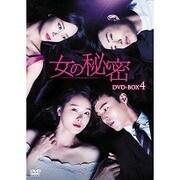 女の秘密 DVD-BOX4