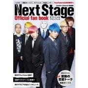 Next Stageオフィシャルファンブック [単行本]