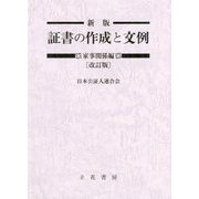 新版 証書の作成と文例-家事関係編 改訂版 [単行本]