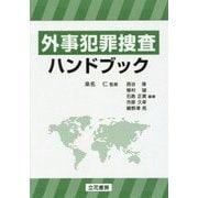 外事犯罪捜査ハンドブック [単行本]
