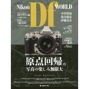 ニコンDf WORLD-原点回帰。写真の楽しみ無限大(日本カメラMOOK) [単行本]