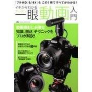 写真家のためのデジタル一眼動画講座 (学研カメラムック) [ムックその他]