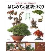 はじめての盆栽づくり―写真とイラストでよくわかる!芽摘み、葉刈り、針金かけなど伝統の技をもれなく伝授! [単行本]