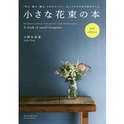 小さな花束の本 new edition-「作る、飾る、贈る」ためのカンタン、おしゃれな手法を集めました。 [単行本]