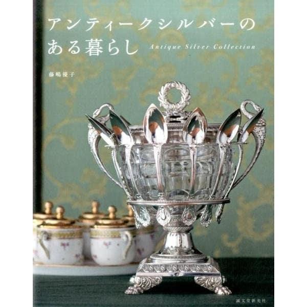 アンティークシルバーのある暮らし-Antique Silver Collection [単行本]