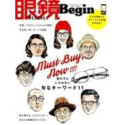 眼鏡Begin vol.22 (BIGMANスペシャル) [ムックその他]