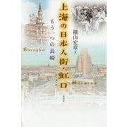 上海の日本人街・虹口 (仮)-もう一つの長崎 [単行本]