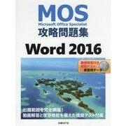 MOS攻略問題集 Word 2016 [単行本]