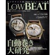 Low BEAT(ロービート)(11) [ムック・その他]