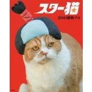 スター猫 [単行本]
