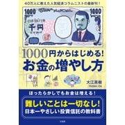 1000円からはじめる! お金の増やし方 [単行本]