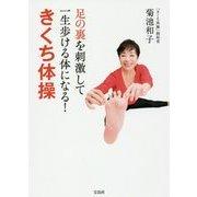 足の裏を刺激して一生歩ける体になる! きくち体操 [単行本]