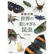 原色図鑑 世界の美しすぎる昆虫 [単行本]