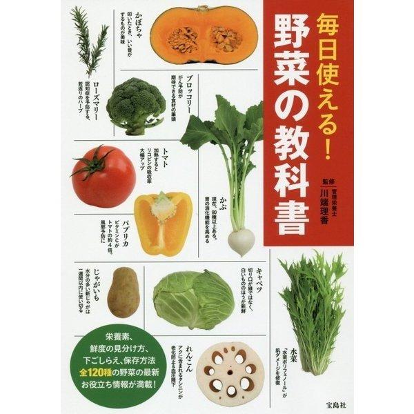 毎日使える! 野菜の教科書 [単行本]