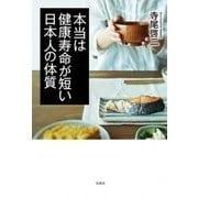 本当は健康寿命が短い日本人の体質 [単行本]