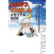 キャプテン&プレイボール メモリアルBOOK [単行本]
