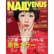 NAIL VENUS (ネイルヴィーナス) 2017年 06月号 [雑誌]
