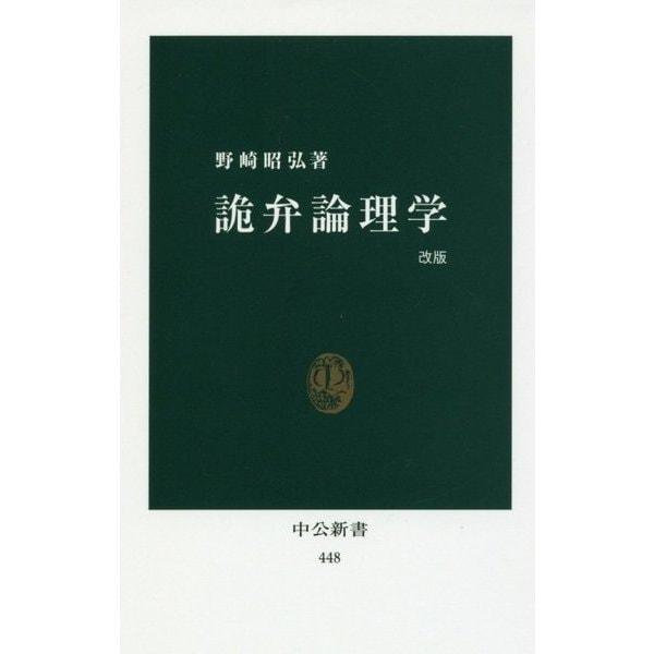 詭弁論理学 改版 (中公新書) [新書]