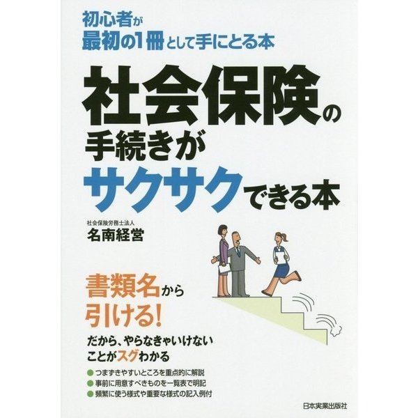 社会保険の手続きがサクサクできる本 [単行本]