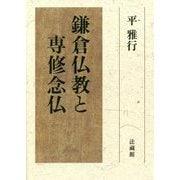 鎌倉仏教と専修念仏 [単行本]