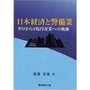 日本経済と警備業―ゼロから3兆円産業への軌跡 [単行本]