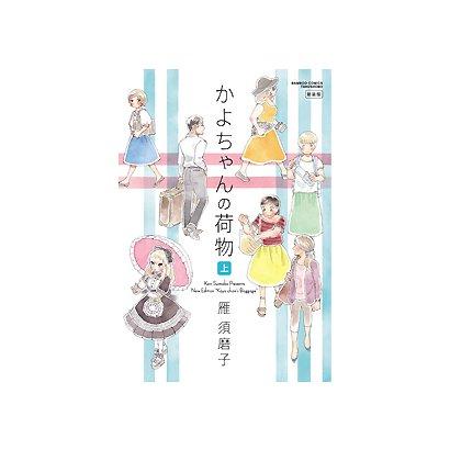 かよちゃんの荷物 上 新装版(バンブー・コミックス) [コミック]