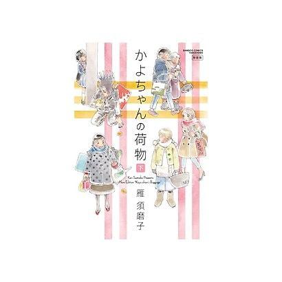 かよちゃんの荷物 下 新装版(バンブー・コミックス) [コミック]