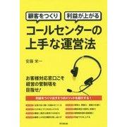 顧客をつくり利益が上がるコールセンターの上手な運営法(DO BOOKS) [単行本]