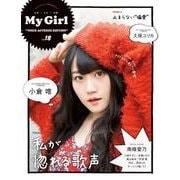 """別冊CD&DLでーた My Girl vol.18 """"VOICE ACTRESS EDITION""""(カドカワエンタメムック) [ムックその他]"""