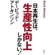デービッド・アトキンソン 日本再生は、生産性向上しかない! [単行本]