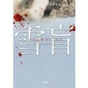雪盲―SNOWBLIND(小学館文庫) [文庫]