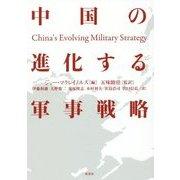 中国の進化する軍事戦略 [単行本]