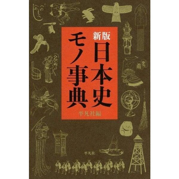 日本史モノ事典 新版 [単行本]