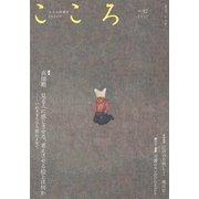 こころ Vol.37 [単行本]